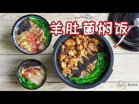 [Eng Sub] Steam rice with Morel mushrooms 看似高深莫测的煲仔饭,其实用电饭煲就能解锁【曼食慢语】*4K