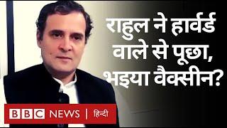 Corona Virus Vaccine पर Harvard के Professor से Rahul Gandhi ने पूछा सवाल (BBC Hindi)