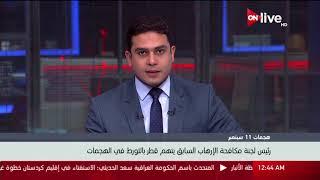 رئيس لجنة مكافحة الإرهاب السابق يتهم قطر بالتورط في هجمات 11 سبتمبر .. أ. منير أديب