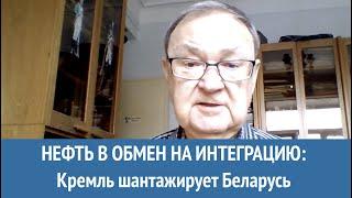 Нефть в обмен на интеграцию: Кремль шантажирует Беларусь. Комментарий Михаила Крутихина
