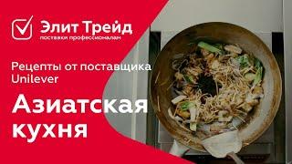 Рецепты от поставщика Unilever - блюда азиатской кухни, часть 1