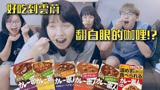 【各種亂吃01】發現了好吃到雲蔚翻白眼的咖哩?glico格力高職人咖哩試吃!