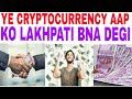YE CRYPTOCURRENCY AAP KO LAKHPATI BNA DEGI | 100℅ TRUSTED COMPANY | Hextra coin in hindi