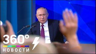Владимир Путин про скандал со Скрипалями Цель   сдержать развитие России