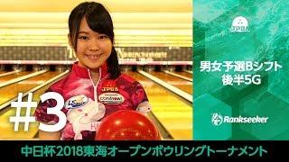 【ライブ配信】男女予選Bシフト後半5G『中日杯 2018東海オープン』 thumbnail
