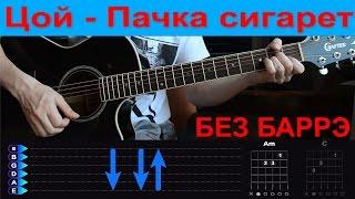 Download Цой - Пачка сигарет. БЕЗ БАРРЭ. Разбор на гитаре Mp3 and Videos