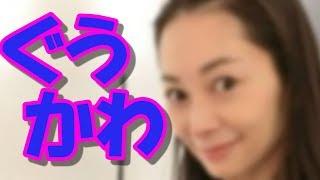 【画像】伊東美咲さん(39)の現在・・・バケモノやんけww 【関連動画】...