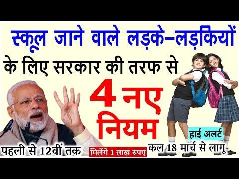 स्कूल कॉलेज के लड़के-लड़कियों के लिए 4 नए नियम - सभी माता-पिता भी जरूर जान लें PM Modi news students