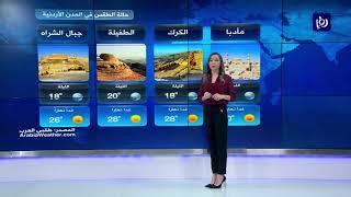 النشرة الجوية الأردنية من رؤيا 19-7-2019 | Jordan Weather