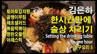 한시간만에 술상차리기-김은하의 안주요리-친구요리5