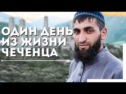 Как живут чеченцы?