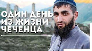 Как живут чеченцы? Сейчас покажу