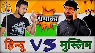 Hindu vs Muslim Fight (धमाका) | Part-2 | Robinhood Gujjar