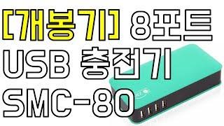 [개봉기] 가성비 8포트 USB 충전기 단돈 9,900…
