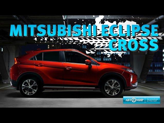 ????-????? ? ????? Mitsubishi Eclipse Cross