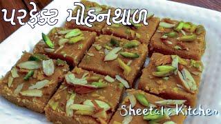 બેસન થી પરફેક્ટ મોહનથાળ બનાવાની રીત-Gujarati Besan Barfi-Mohanthal recipe