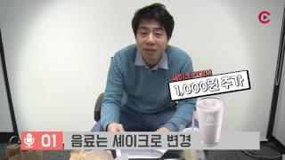 [Video C] 맥도날드 맛있게 먹는 방법. 한국에서…