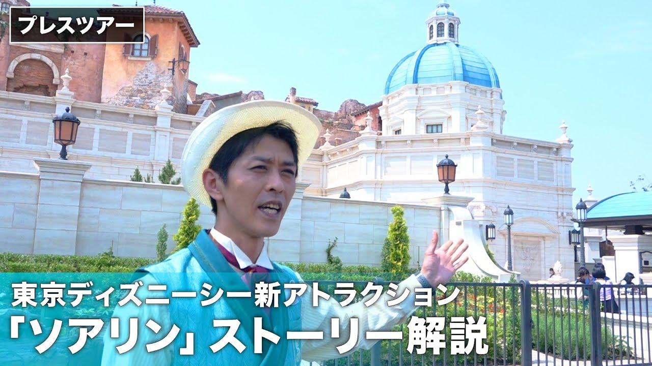 東京ディズニーシー新アトラクション「ソアリン」キャストによるストーリー生解説!