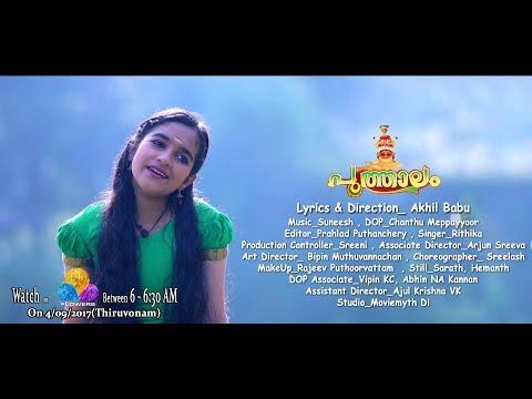 പൂത്താലം(Poothalam) New Onam Song 2K17