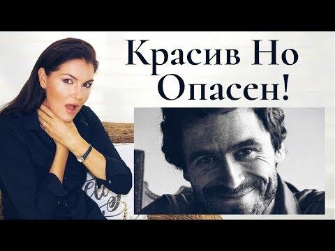 ПСИХОПАТ / САМЫЙ ОПАСНЫЙ МУЖЧИНА / ТЕД БАНДИ