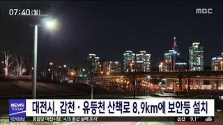 대전시, 갑천ㆍ유등천 산책로에 보안등 설치/대전MBC