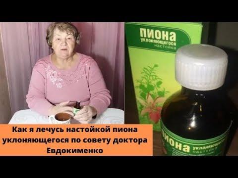 Пион  от одышки и давления по методу доктора Евдокименко