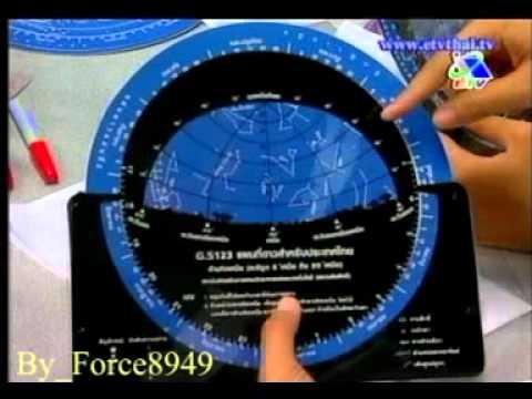 อบรมครูวิทย์ คณิต กับ สสวท ม ต้น กลุ่มดาวฤกษ์และการใช้แผนที่ดาว Force8949 2 of 4