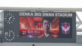 J1リーグ第12節 vs北海道コンサドーレ札幌(デンカビッグスワンスタジ...