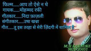Karaoke Tu Is Tarah Se Meri Zindagi Mein Shamil Hai