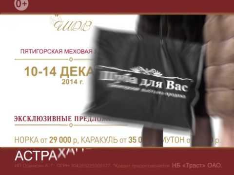 Шуба Для Вас 2014,  Астрахань 10 - 14 декабря