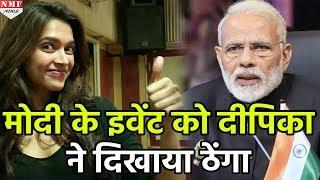 Modi के Event में Deepika Padukone ने जाने से किया साफ मना