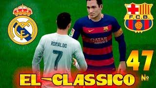 FIFA 16 Карьера за REAL MADRID #47 EL - CLASSICO!!!