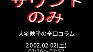 (CM)NTTドコモ」 □「(CM)東京ガス」 □「大宅映子の辛口コラム」 外務省...