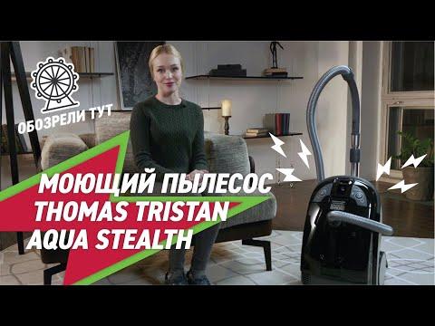 Моющий пылесос Thomas Tristan Aqua Stealth для безупречной уборки