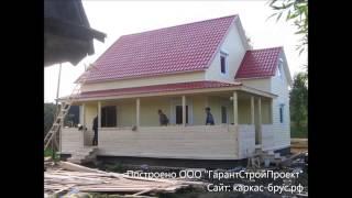 видео Д-47 Каркасный дом 9х9 м
