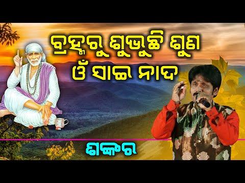 Bramha Ru Subhuchhi Suna Omm Sai Nada   Odia Bhajan  Sankar