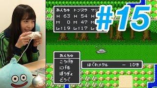 NMB48の石塚朱莉(あんちゅ)がドラゴンクエスト2を実況 Part15「はぐれメタル」 毎週月木19時に更新! チャンネル登録お願いします→http://goo.gl/2HToCM 石塚twitter ...