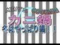 <男の料理動画>寒い冬には鍋!!カニ鍋します!!