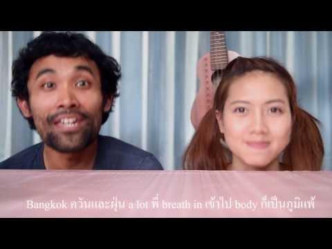 ภูมิแพ้กรุงเทพ (Feat. ตั๊กแตน ชลดา) - ป้าง นครินทร์ [cover] กอบัว+น้าหนวด