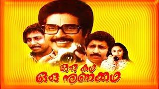 Oru Kadha Oru Nunakkadha Malayalam Full Movie # Malayalam Super Hit Movies # Malayalam Comedy Movies