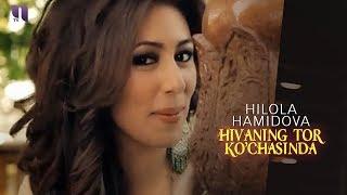 Hilola Hamidova - Hivaning tor ko'chasinda | Хилола Хамидова - Хиванинг тор кўчасинда