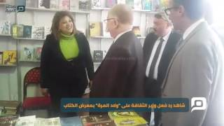 بالفيديو| شاهد رد فعل وزير الثقافة على