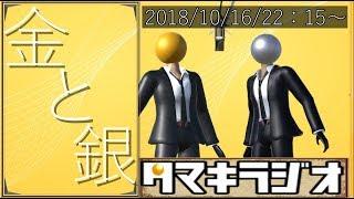 [LIVE] 【環左金登場!!!】金と銀 タマキラジオ【バーチャルYoutuber】