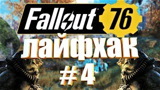 кАК И ГДЕ СДЕЛАТЬ ПАТРОНЫ И БОЕПРИПАСЫ В FALLOUT 76HOW AND WHERE TO MAKE AMMO IN FALLOUT 76