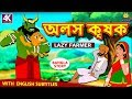 অলস কৃষক - The Lazy Farmer | Rupkothar Golpo | Bangla Cartoon | Bengali Fairy Tales | Koo Koo TV