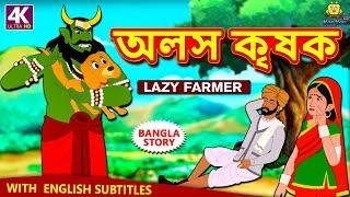 অলস কৃষক - The Lazy Farmer | Rupkothar Golpo | Bangla Cartoon | Bengali Fairy Tales | Koo Koo TV