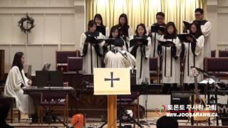 위대하신 주를 찬양 - 토론토주사랑교회 주일성가대