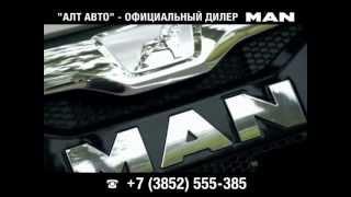 АЛТ АВТО - Официальный дилер MAN(, 2013-07-29T10:04:21.000Z)