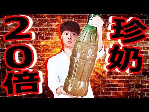 製作20倍巨大珍奶!和街上的台灣人一起乾了!