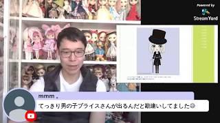 ブラマニ雑談ライブ配信ハンサムなブライス登場!?『ダンディディアレスト』